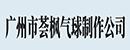 广州市荟枫气球制作公司