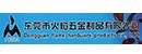 东莞市火焰五金制品有限公司
