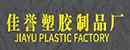 永辉精密实业公司/佳誉塑胶制品厂
