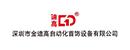 深圳市金迪高自动化首饰设备有限公司