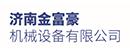 济南金富豪机械设备有限公司