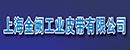 上海金阙工业皮带有限公司