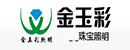 金玉彩照明集团(香港)有限公司