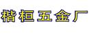 楷桓五金厂