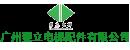 广州菱立电梯有限公司