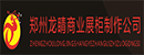 郑州龙睛展柜有限公司