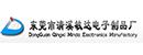 东莞市清溪敏达电子制品厂
