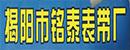 揭阳市铭泰表带厂