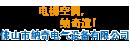 佛山市纳奇电气cc国际彩球网如何登录_cc国际线上投注会员网站_cc国际手机会员登录有限公司