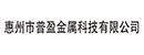 惠州市普盈金属科技有限公司