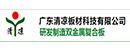 广东清凉板材科技有限公司