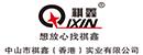 中山市祺鑫电线连接器有限公司