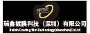 瑞鑫镀膜科技(深圳)有限公司