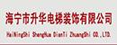 浙江省海宁升华电梯装饰有限公司