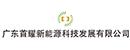 广东首耀新能源科技发展有限公司