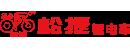 深圳市松捷车业有限公司