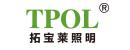 深圳市拓宝莱照明科技有限公司