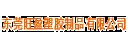 东莞市旺盈塑胶表业制品厂