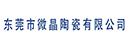 东莞市微晶陶瓷有限公司
