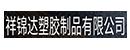 祥锦达塑胶制品有限公司