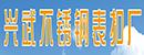 潮州市兴武不锈钢表扣厂