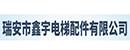 瑞安市鑫宇电梯配件有限公司
