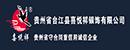 贵州省台江县喜悦祥银饰有限公司