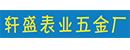 轩盛表业五金制品厂