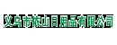 义乌市依山日用品有限公司