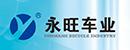 深圳永旺车料有限公司