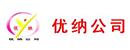 徐州优纳电子科技有限公司