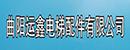 曲阳运鑫电梯配件有限公司