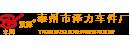 泰州市海陵区泽力车件厂