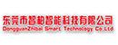 东莞市智柏智能科技有限公司