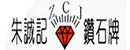 台山市附城朱诚记首饰cc国际彩球网如何登录_cc国际线上投注会员网站_cc国际手机会员登录厂