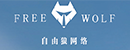 广州自由狼网络科技有限公司